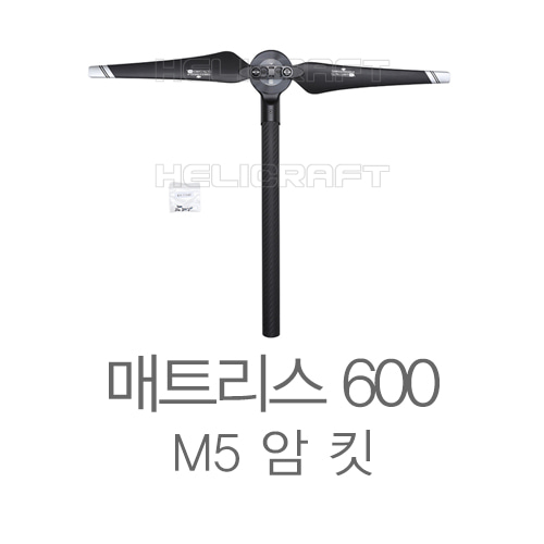 [DJI] 매트리스600 프로 기체 암 킷 M5 l Matrice600 Pro Aircraft Arm Kit M5