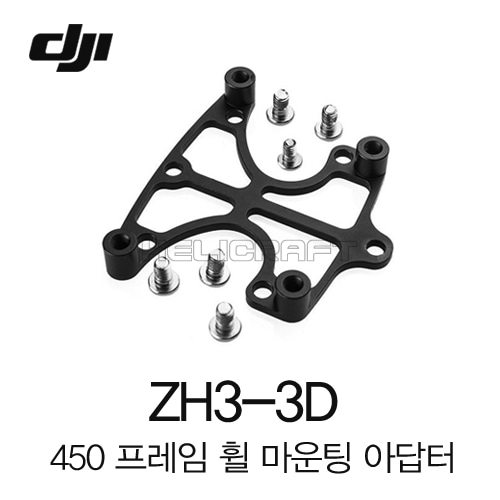 [입고완료][DJI]ZH3-3D Mounting Adapter for Flame Wheel 450 | Part51