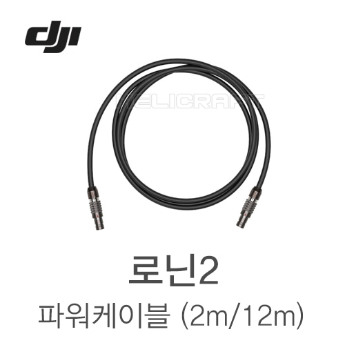 [예약판매] [DJI] 로닌2 파워케이블 (2m/12m) l Power Cable 2m/12m| Part23, part 48