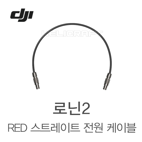 [예약판매][DJI] RED Straight 파워 케이블 | RED Straight Power Cable part44