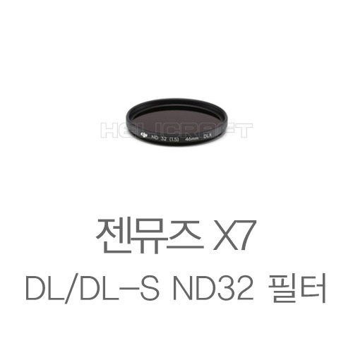 [예약판매][DJI]DL/DL-S ND32 필터 l DJI DL/DL-S Lens ND32 Filter (DLX series) part8