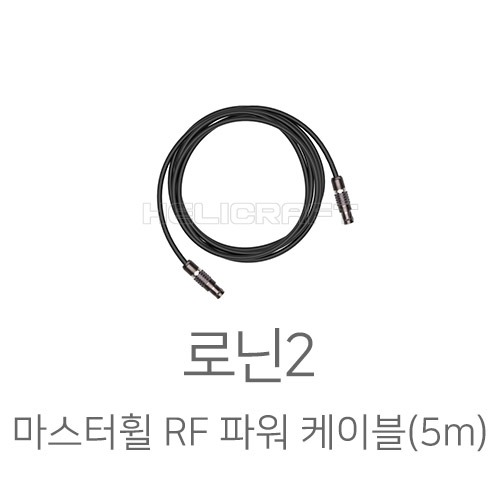 [예약판매][DJI] 로닌2 마스터휠 RF 파워 케이블(5m) | Ronin 2 Master Wheels RF Power Cable (5m) part 64