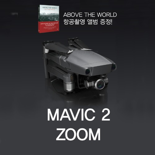 [입고완료][DJI] 매빅2 줌 l MAVIC 2 ZOOM l Above the world 북 증정