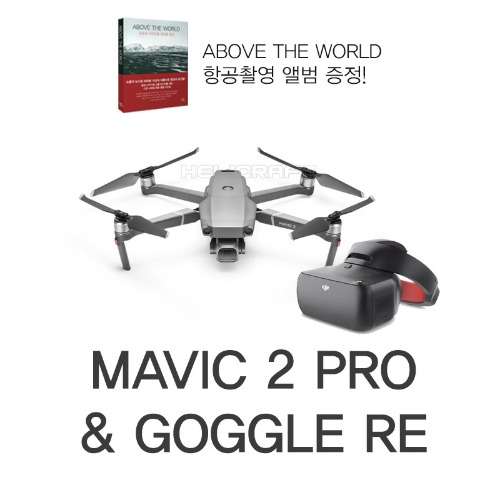 [예약판매] [DJI] 매빅2 프로 & 고글RE  l MAVIC 2 PRO&GOGGLE RE l Above the world 북 증정