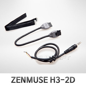 [DJI] H3-2D Cable Package