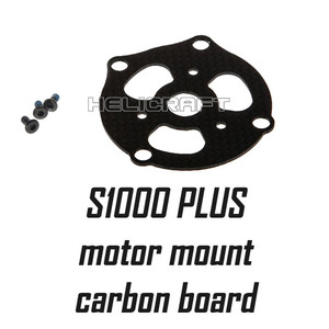 [DJI] S1000 PLUS part 43 Motor mount carbon board