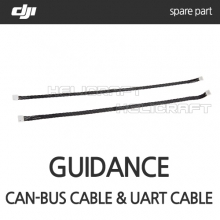 [예약판매][DJI] 가이던스 CAN-BUS Cable & UART Cable