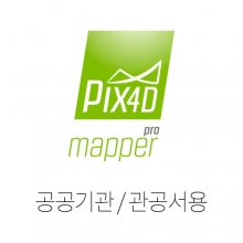 [PIX 4D] PIX 4D Mapper-NC / 픽스4D 맵퍼-비상업용 / 공공기관 / 관공서 용