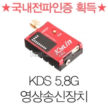 [KDS] Kylin 250 video transmitter 32ch ★국내 전파인증 획득★