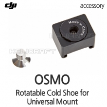 [예약판매][DJI]Osmo - Rotatable Cold Shoe for Universal Mount