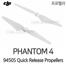 [DJI] 팬텀4 part 25 9450S Quick Release Propellers
