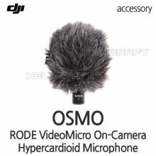 [예약판매][DJI] RODE VideoMicro On-Camera Hypercardioid Microphone | 오즈모