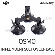 [입고완료][DJI] OSMO Triple Mount Suction Cup Base | 오즈모