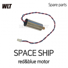 [WLT] 스페이스쉽 red&blue motor
