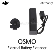 [할인특가][DJI] 오즈모 External Battery Extender | Osmo