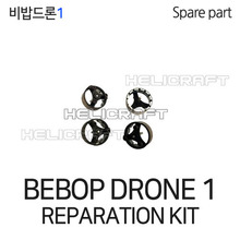 [Parrot] 비밥드론1 Reparation kit | Bebop1