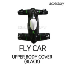 [BENMA] FLY CAR | UPPER BODY COVER(Black)