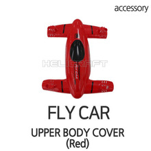 [BENMA] FLY CAR | UPPER BODY COVER(Red)