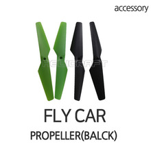 [BENMA] FLY CAR | PROPELLER BLADE SET(Black)