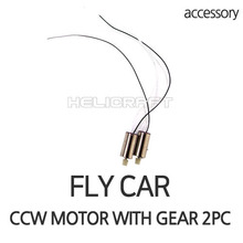 [BENMA] FLY CAR | CCW MOTOR WITH GEAR(2pcs)