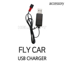 [BENMA] FLY CAR | USB CHARGER