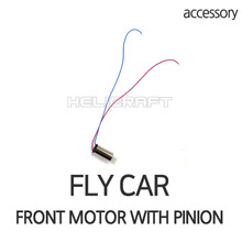 [BENMA] FLY CAR | FRONT MOTOR WITH PINION
