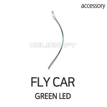 [BENMA] FLY CAR | GREEN LED