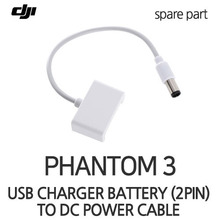 [DJI] PHANTOM 3 | USB CHARGER BATTERY TO DC POWER CABLE (2PIN)