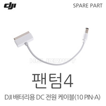 [입고완료][DJI] 팬텀4 Part 56 USB Charger Battery (10PIN)to DC Power Cable