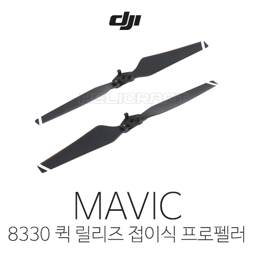 [입고완료][DJI] Mavic Part22 8330 quick-release folding propellers | 마빅 | 매빅