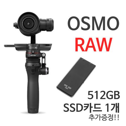 [예약판매][DJI] OSMO RAW COMBO + 512GB SSD카드 1개 추가증정!!   오스모 RAW 콤보   오즈모   ZENMUSE X5R