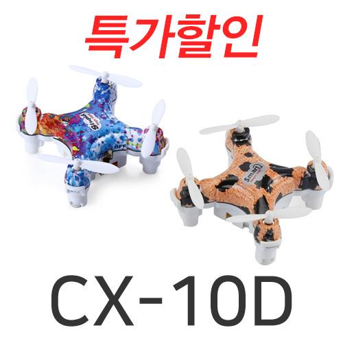CX-10D, 스마트 드론, CX드론, 미니드론, CX-10, CX10, 드론, 헬셀, 자동이륙, 스마트, 입문용드론, 입문용 드론, 연습용드론, 연습용 드론, 연습드론, 입문드론,