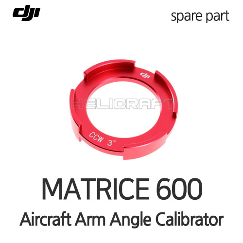 [입고완료][DJI] MATRICE 600-Aircraft Arm Angle Calibrator | 매트리스600