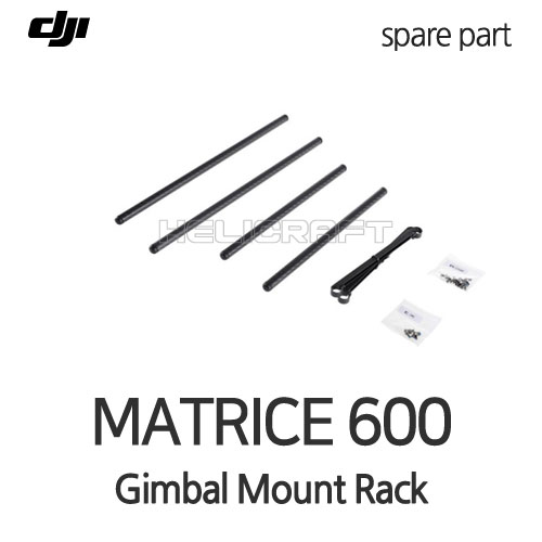 [DJI] MATRICE 600 Gimbal Mount Rack | 매트리스600