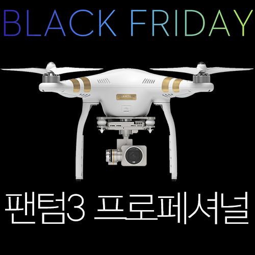 [DJI] 팬텀3 프로페셔널 ★블랙 프라이데이 이벤트★