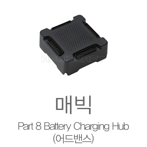 [예약판매][DJI] Mavic part 8 Battery charging hub (advanced) | 매빅 | 마빅