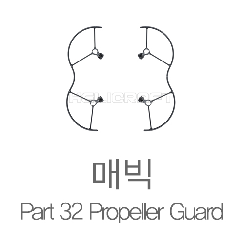 [예약판매][DJI] Mavic part 32 propeller guard | 매빅 | 마빅