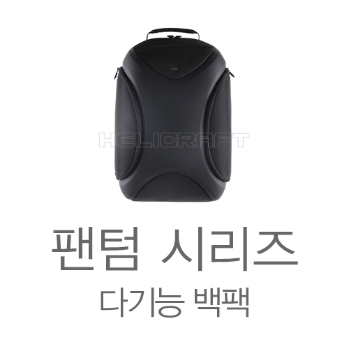 [DJI] 팬텀시리즈 다기능 백팩 | Phanom Backpack Multifunctional