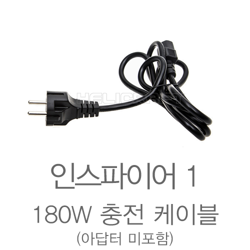 [DJI] 인스파이어1 180W 충전 케이블 | INSPIRE1 180W Charging Cable