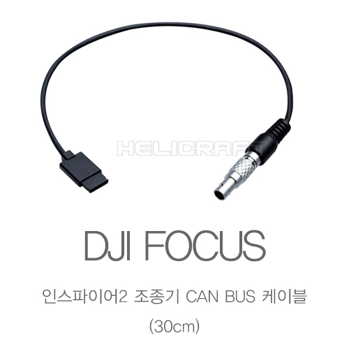 [DJI] Focus Inspire 2 Remote Controller CAN Bus Cable(30CM) | Part 30 | 포커스