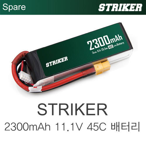 [CYNDRONE] STRIKER 2300mAh 3Cells 11.1V 25.5Wh 45C Li-Po battery | 스트라이커
