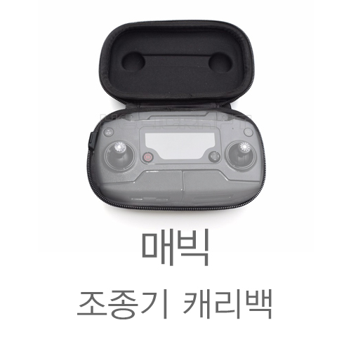 [입고완료][DJI] 매빅 조종기 캐리백 | remote controller carrying bag for DJI Mavic