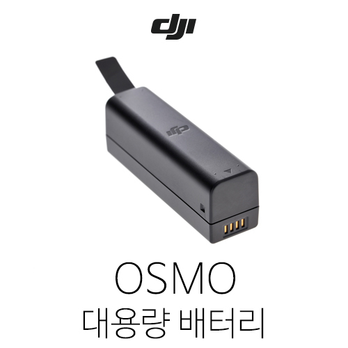 [DJI] OSMO 대용량 배터리 | 오즈모 | PART 55 Intelligent Battery (High Capacity)