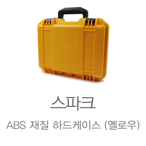 [입고완료][DJI] 스파크 ABS 방수 하드케이스 (옐로우) | ABS Protective Suitcase Hand Carrying Case for DJI SPARK(yellow)