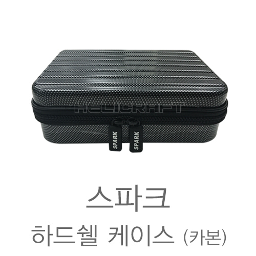 [DJI] 스파크 하드쉘 케이스(카본) | Hard Shell Case Bag Waterproof for DJI Spark Drone