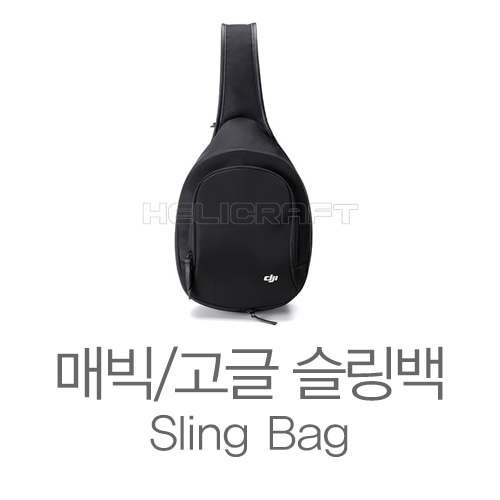 [예약판매][DJI] 고글&매빅&스파크 슬링백 l Goggles & Mavic - Sling Bag (Spark Compatible too)