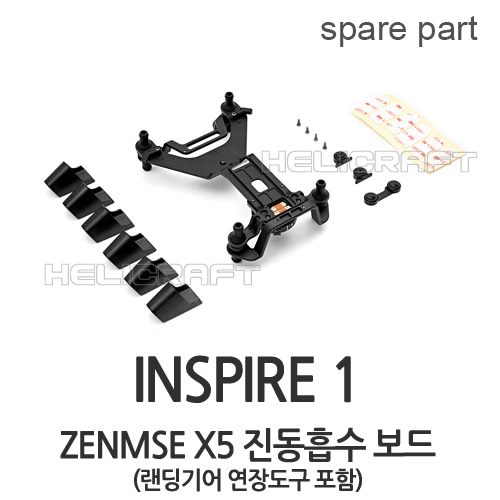 [입고완료][DJI] Zenmuse X5 Part 2 Vibration Absorbing Board