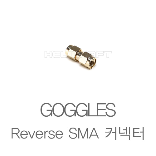 [입고완료][DJI] 리버스 SMA 커넥터 l Reversed SMA Connector Part2