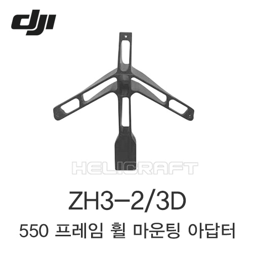 [입고완료][DJI] ZH3-2D/3D Mounting Adapter for Flame Wheel 550 | Part50