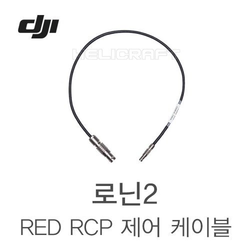 [예약판매][DJI] 로닌2 RED RCP 컨트롤 케이블 l Ronin 2 RED RCP Control Cable Part19